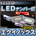 ��LL-GM-A03��LED�ʥ�С���/LED�饤�����ע�GM ���ܥ졼 Equinox �������Υå��� 2010�ʹߢ�