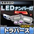 ��LL-GM-A05��LED�ʥ�С���/LED�饤�����ע�GM ���ܥ졼 Traverse �ȥ�С��� 2009�ʹߢ�