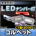 ■LL-GM-A07■LEDナンバー灯/LEDライセンスランプ■GM シボレー Corvette コルベット C7型 2014以降■