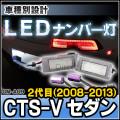 ■LL-GM-A09■LEDナンバー灯/LEDライセンスランプ■Cadillac キャデラック CTS-Vセダン 2代目 2008-2013■