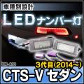 ■LL-GM-A10■LEDナンバー灯/LEDライセンスランプ■Cadillac キャデラック CTS-V セダン 3代目 2014以降■