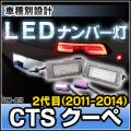 ■LL-GM-A11■LEDナンバー灯/LEDライセンスランプ■Cadillac キャデラック CTS-V クーペ 2代目 2011-2014■