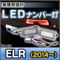 ■LL-GM-A16■LEDナンバー灯/LEDライセンスランプ■Cadillac キャデラック ELR 2014以降■