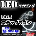 LL-HO05 ホンダ 高輝度SMD LEDイカリング■StepWGN/ステップワゴン(RG系/3代目)■LED324発■