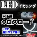 LL-HO10 �ۥ�� ���SMD LED�������CROSSROAD/���?�?��(RT��/������)��LED372ȯ��