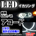 LL-HO12 �ۥ�� �⵱��SMD LED������󥰢�Accord/��������(CU1/2����)��LED228ȯ��