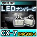 ■LL-MA-A02■CX-7(ER3P 2006〜) LEDナンバー灯 LEDライセンスランプ MAZDA マツダ