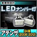 ■LL-MA-A04■Atenza アテンザ(GH 2008-2012) LEDナンバー灯 LEDライセンスランプ MAZDA マツダ