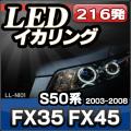 LL-NI01 高輝度SMD LEDイカリング■Infiniti FX35/FX45(2003-2007)■LED228発■