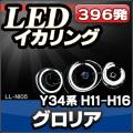 LL-NI05 高輝度SMD LEDイカリング■GLORIA/グロリア(Y34系/11代目)■LED396発■