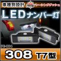 ■LL-PE-B04■LEDナンバー灯 ライセンスランプ■プジョー Peugeot 308 T7型 3D/5Dハッチバックのみ■レーシングダッシュ製■5605433W
