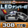 ��LL-PE-B04��LED�ʥ�С��� �饤�����ע��ץ��硼 Peugeot 308 T7�� 3D/5D�ϥå��Хå��Τߢ��졼�����å�������5605433W