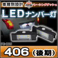 ■LL-PE-B05■LEDナンバー灯 ライセンスランプ■プジョー Peugeot 406 後期 2Dクーペ■レーシングダッシュ製■5605433W