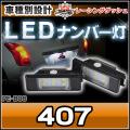 ■LL-PE-B06■LEDナンバー灯 ライセンスランプ■プジョー Peugeot 407 クーペ・セダンのみ■レーシングダッシュ製■5605433W
