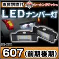 ■LL-PE-B08■LEDナンバー灯 ライセンスランプ■プジョー Peugeot 607 前期後期 4ドアセダン■レーシングダッシュ製■5605433W