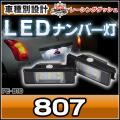 ■LL-PE-B10■LEDナンバー灯 ライセンスランプ■プジョー Peugeot 807■レーシングダッシュ製■5605433W