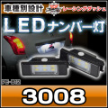 ■LL-PE-B12■LEDナンバー灯 ライセンスランプ■プジョー Peugeot 3008■レーシングダッシュ製■5605433W