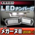 ��LL-RE-A05��Megane III �ᥬ����3(2008�ʹ�) LED�ʥ�С��� LED�饤������ RENAULT ��Ρ�
