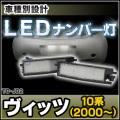 ■LL-TO-J02■Vitz ヴィッツ 10系 2000/10〜■TOYOTA トヨタ LEDナンバー灯 ライセンスランプ■
