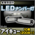 ■LL-TO-J04■iQ アイキュー 10系 2008/11〜■TOYOTA トヨタ LEDナンバー灯 ライセンスランプ■