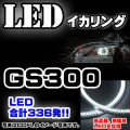 LL-TO08 �ȥ西 �⵱��SMD LED������󥰢�Lexus/�쥯����GS300(S190��:2005up)��LED336ȯ��
