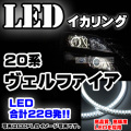 LL-TO09 �ȥ西 �⵱��SMD LED������󥰢�Vellfire/������ե�����(20��)��LED228ȯ��