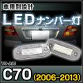 ■LL-VO-A01■C70(2006-2013) LEDナンバー灯 LED ライセンス ランプ VOLVO ボルボ■