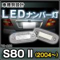 ■LL-VO-A02■S80 II(2004〜) LEDナンバー灯 LED ライセンス ランプ VOLVO ボルボ■