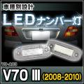 ■LL-VO-A03■V70 III(2008-2010) LEDナンバー灯 LED ライセンス ランプ VOLVO ボルボ■