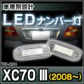 ■LL-VO-A04■XC70 III(2008〜) LEDナンバー灯 LED ライセンス ランプ VOLVO ボルボ■
