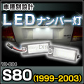 ■LL-VO-B04■S80 1999-2003■VOLVO ボルボ LEDナンバー灯 LED ライセンス ランプ■