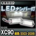 ■LL-VO-B05■XC90 前期 2003-2006■VOLVO ボルボ LEDナンバー灯 LED ライセンス ランプ■