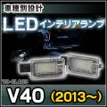 ■LL-VO-CLA03■LED インテリア ランプ 室内灯■VOLVO ボルボ V40 2013〜