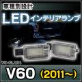 ■LL-VO-CLA04■LED インテリア ランプ 室内灯■VOLVO ボルボ V60 2011〜