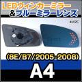 LM-AU02C AUDI/アウディ■A4(8E/B7/2005-2008)■LEDウインカードアミラーレンズ・ブルードアミラーレンズ