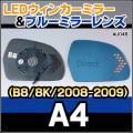 LM-AU04B AUDI/アウディ■A4(B8/8K/2008-2009)■LEDウインカードアミラーレンズ・ブルードアミラーレンズ