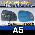 LM-AU04C AUDI/アウディ■A5(8T/2008-2009)■LEDウインカードアミラーレンズ・ブルードアミラーレンズ