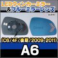 LM-AU04D AUDI/アウディ■A6(C6/4F/後期/2009-2011)■LEDウインカードアミラーレンズ・ブルードアミラーレンズ