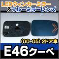 LM-BM01H-2DA BMW��3�����E46������/���֥ꥪ��(2D��:2000-2005)��LED�������ɥ��ߥ顼����֥롼�ɥ��ߥ顼���