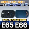 LM-BM01H-2DB BMW■7シリーズE65/E66セダン(前期後期:2001-2009)■LEDウインカー ドアミラーレンズ・ブルードアミラーレンズ