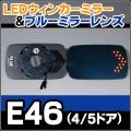 LM-BM01H-4DB BMW��3�����E46(4�ɥ�������/5�ɥ��ġ����)��LED������ �ɥ��ߥ顼����֥롼�ɥ��ߥ顼���
