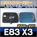 LM-BM09A BMW��X����� E83/X3(������:2004-2011)��LED�������ɥ��ߥ顼����֥롼�ɥ��ߥ顼���