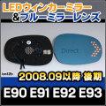 LM-BM12B BMW��3�����E90/E91/E92/E93 (���/2008/09�ʹ�/M3�Բ�)��LED������ �ɥ��ߥ顼����֥롼�ɥ��ߥ顼���