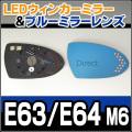 LM-BM15B■6シリーズ E63/E64 M6■BMW/LEDウインカードアミラーレンズ・ブルードアミラーレンズ
