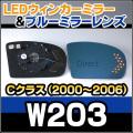 LM-BZ06B■Cクラス W203(2000-2006)■LEDウインカードアミラーレンズ ブルードアミラーレンズ MercedesBenz メルセデスベンツ