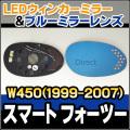 LM-BZ09A■SMART FOR TWO / スマート フォーツー(W450/1999-2007)■Smart/スマート/LEDウインカードアミラーレンズ・ブルードアミラーレンズ