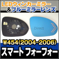LM-BZ10A■Smart FOR FOUR / スマートフォーフォー(W454/2004-2006)■Smart/スマ-ト/LEDウインカードアミラーレンズ・ブルードアミラーレンズ
