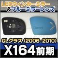 LM-BZ11B��GL���饹 X164(����/2006-2010)��LED�������ɥ��ߥ顼��� �֥롼�ɥ��ߥ顼��� MercedesBenz ��륻�ǥ��٥��