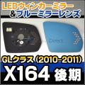 ��LM-BZ15B��GL���饹 X164(���/2010/04-2011/03)��LED�������ɥ��ߥ顼��� �֥롼�ɥ��ߥ顼��� MercedesBenz ��륻�ǥ��٥��