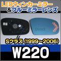 LM-BZ17A■Sクラス W220(1999-2006)■LEDウインカードアミラーレンズ ブルードアミラーレンズ MercedesBenz メルセデスベンツ